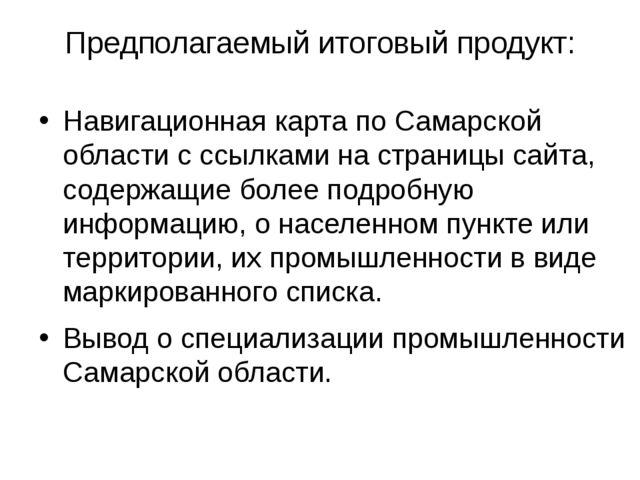 Предполагаемый итоговый продукт: Навигационная карта по Самарской области с с...