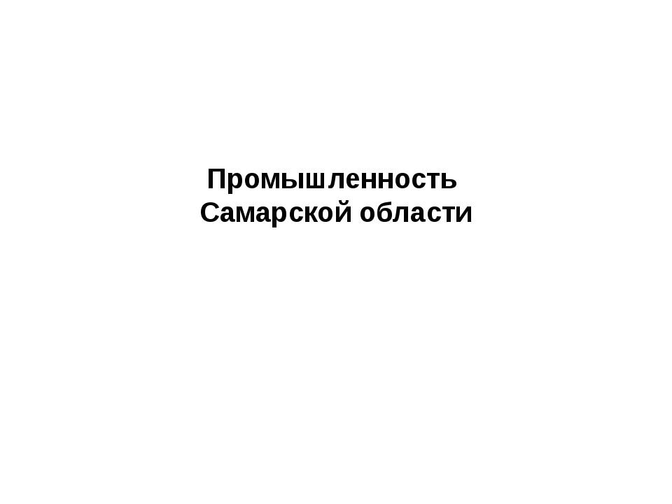 Промышленность Самарской области