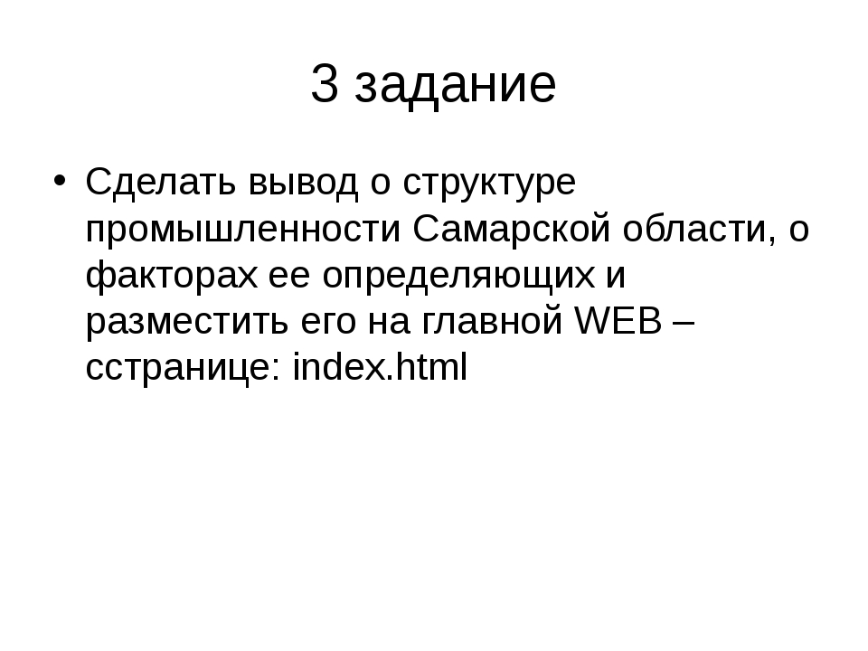 3 задание Сделать вывод о структуре промышленности Самарской области, о факто...