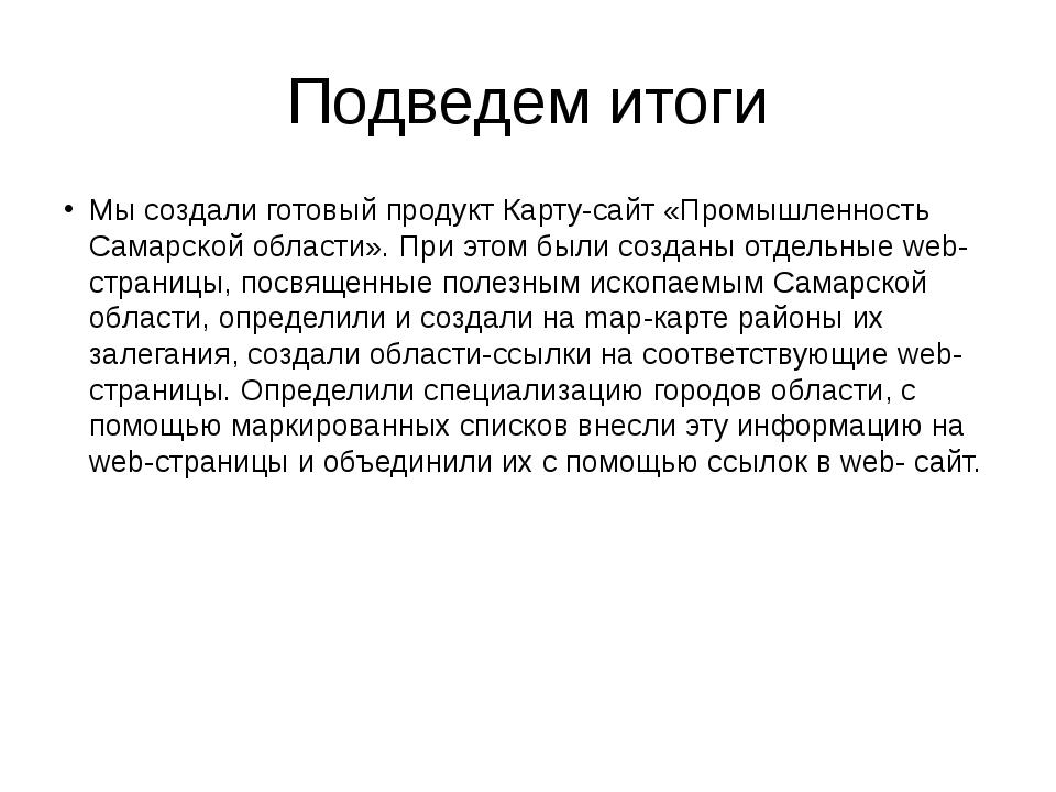 Подведем итоги Мы создали готовый продукт Карту-сайт «Промышленность Самарско...