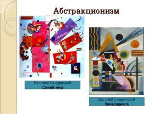 Абстракционизм Василий Кандинский Синий мир Василий Кандинский Качающиеся