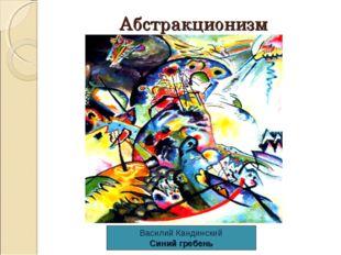 Абстракционизм Василий Кандинский Синий гребень