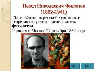 Павел Николаевич Филонов (1882-1941) Павел Филонов русский художник и теорети