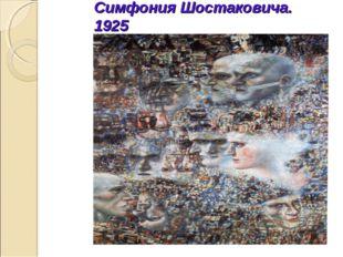 Симфония Шостаковича. 1925