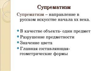 Супрематизм Супрематизм – направление в русском искусстве начала xx века. В к