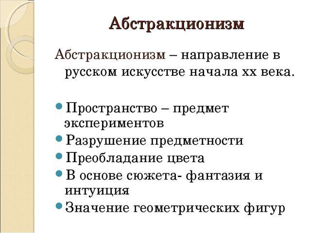Абстракционизм Абстракционизм – направление в русском искусстве начала xx век...