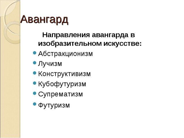 Авангард Направления авангарда в изобразительном искусстве: Абстракционизм...