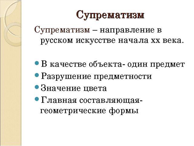 Супрематизм Супрематизм – направление в русском искусстве начала xx века. В к...