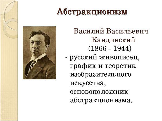 Абстракционизм Василий Васильевич Кандинский (1866 - 1944) - русский живописе...
