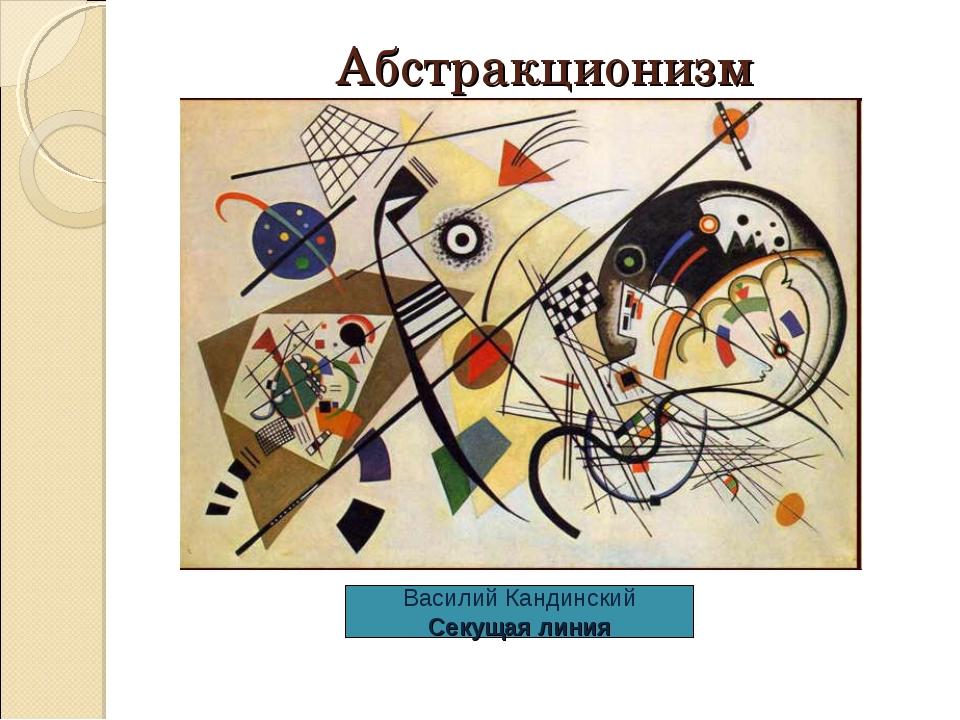 Абстракционизм Василий Кандинский Секущая линия