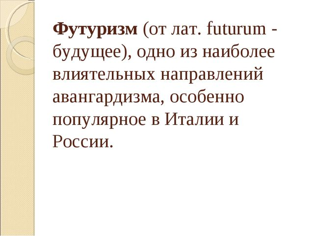 Футуризм (от лат. futurum - будущее), одно из наиболее влиятельныхнаправлени...