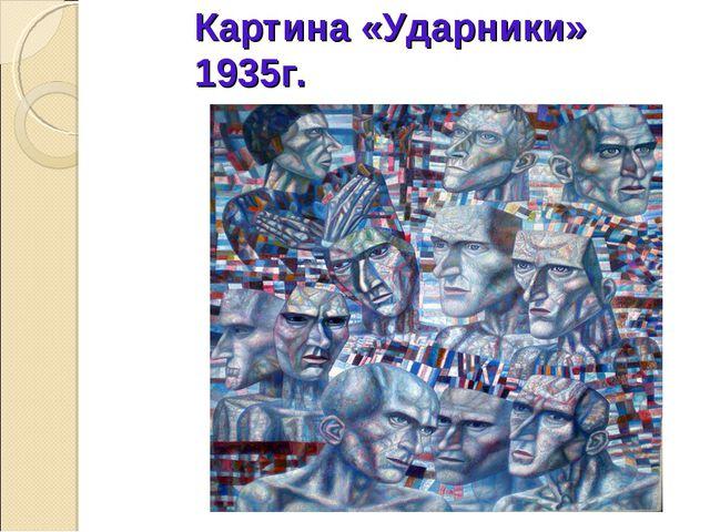 Картина «Ударники» 1935г.
