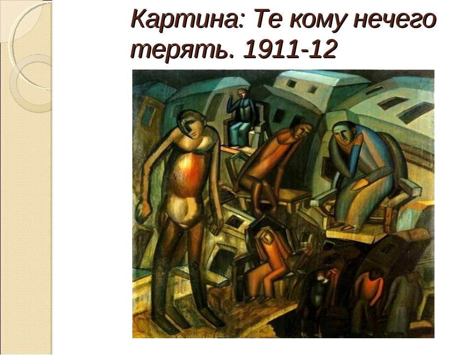 Картина: Те кому нечего терять. 1911-12