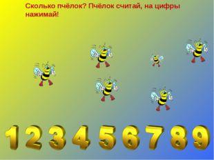 Сколько пчёлок? Пчёлок считай, на цифры нажимай!