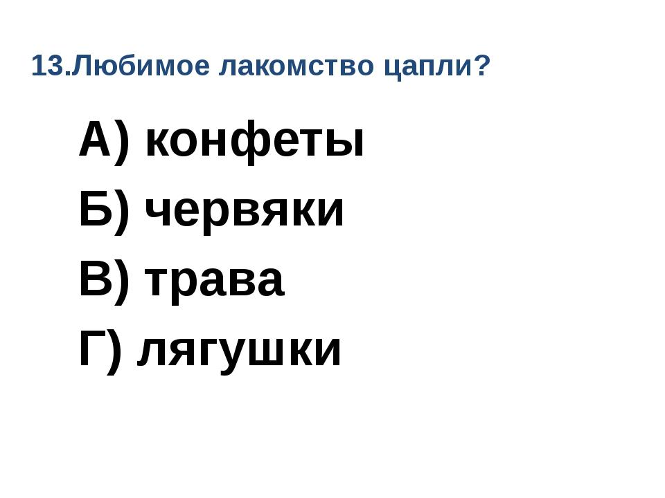 13.Любимое лакомство цапли? А) конфеты Б) червяки В) трава Г) лягушки