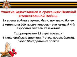 Участие казахстанцев в сражениях Великой Отечественной Войны. За время войны