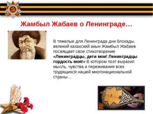 Жамбыл Жабаев о Ленинграде… В тяжелые для Ленинграда дни блокады, великий ка