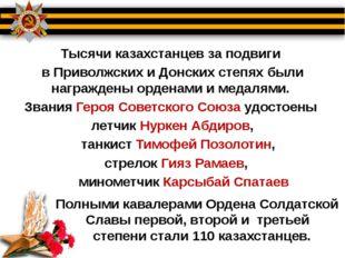 Тысячи казахстанцев за подвиги в Приволжских и Донских степях были награжден