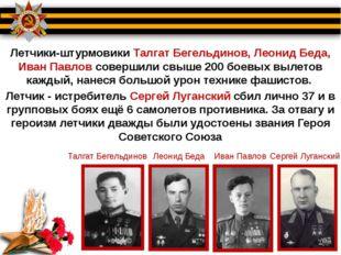 Летчики-штурмовики Талгат Бегельдинов, Леонид Беда, Иван Павлов совершили св
