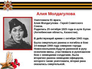 Алия Молдагулова Уничтожила 91 врага. Алия Молдагулова - Герой Советского Сою