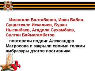 Имангали Балтабанов, Иван Бабин, Сундеткали Искалиев, Буран Нысанбаев, Агади
