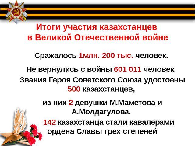 Итоги участия казахстанцев в Великой Отечественной войне Сражалось 1млн. 200...