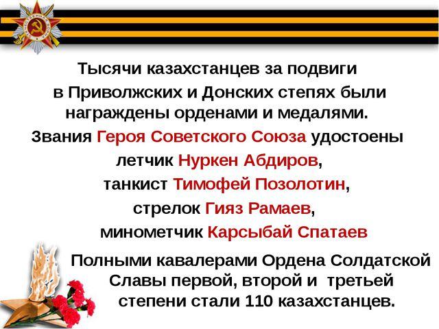 Тысячи казахстанцев за подвиги в Приволжских и Донских степях были награжден...