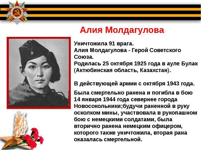 Алия Молдагулова Уничтожила 91 врага. Алия Молдагулова - Герой Советского Сою...
