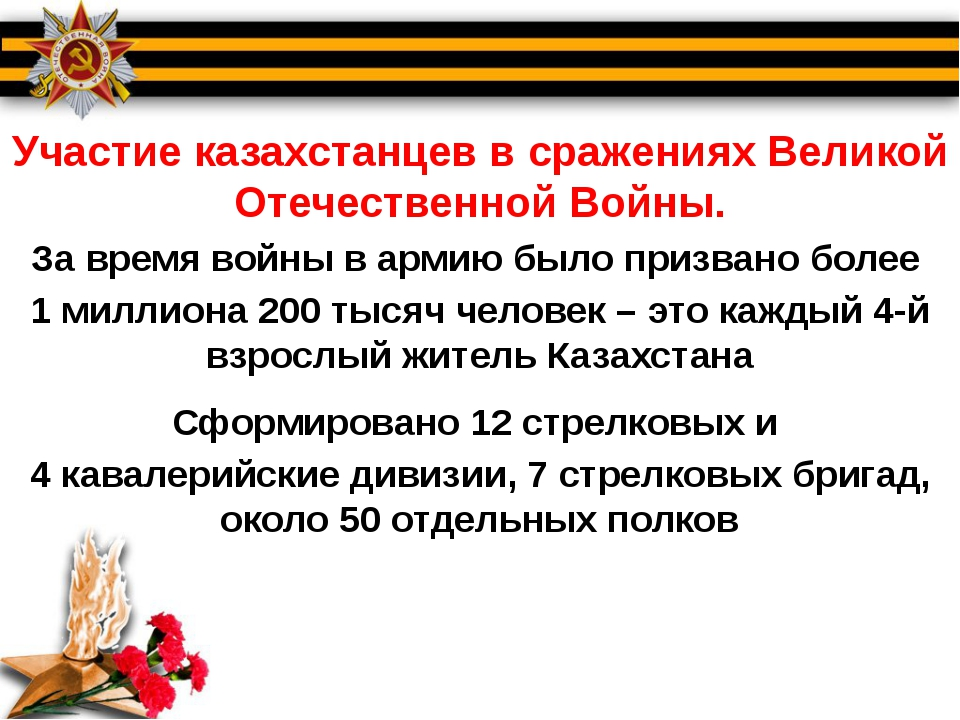 Участие казахстанцев в сражениях Великой Отечественной Войны. За время войны...