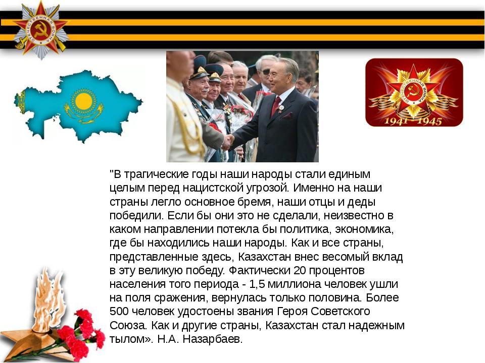 """""""В трагические годы наши народы стали единым целым перед нацистской угрозой...."""