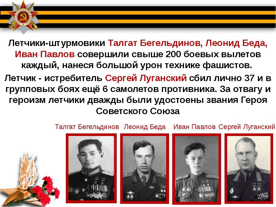 Летчики-штурмовики Талгат Бегельдинов, Леонид Беда, Иван Павлов совершили св...