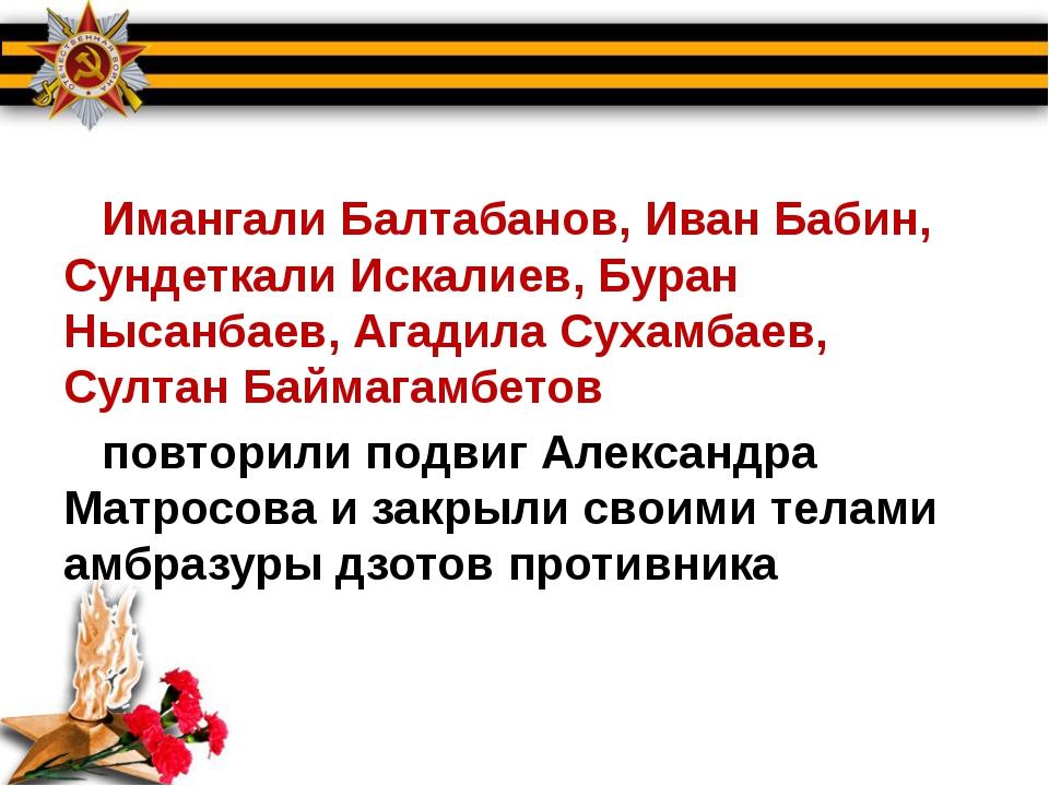Имангали Балтабанов, Иван Бабин, Сундеткали Искалиев, Буран Нысанбаев, Агади...