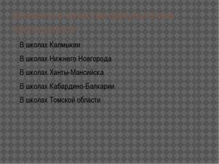 Шахматы в качестве факультатива преподаются: В школах Калмыкии В школах Нижне
