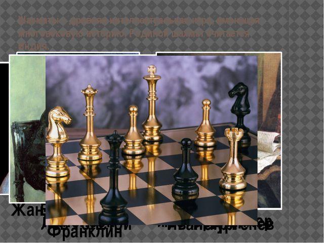 Шахматы – древняя интеллектуальная игра, имеющая многовековую историю. Родино...