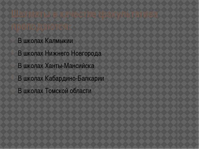 Шахматы в качестве факультатива преподаются: В школах Калмыкии В школах Нижне...