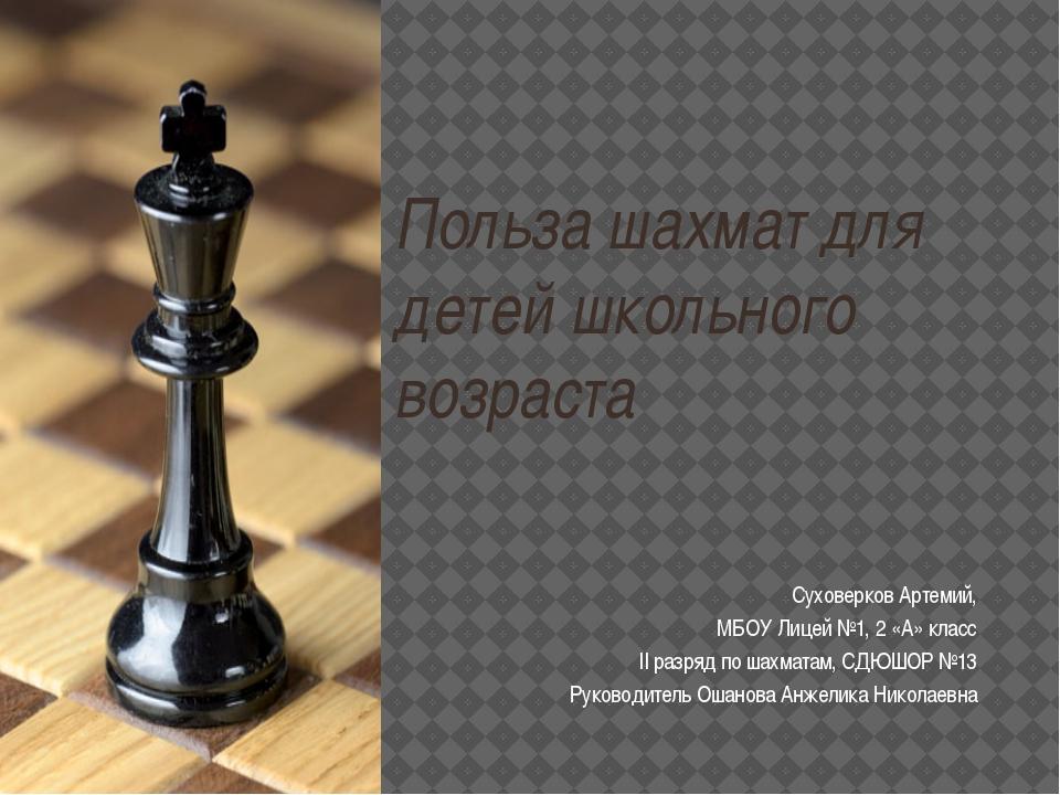 Польза шахмат для детей школьного возраста Суховерков Артемий, МБОУ Лицей №1,...