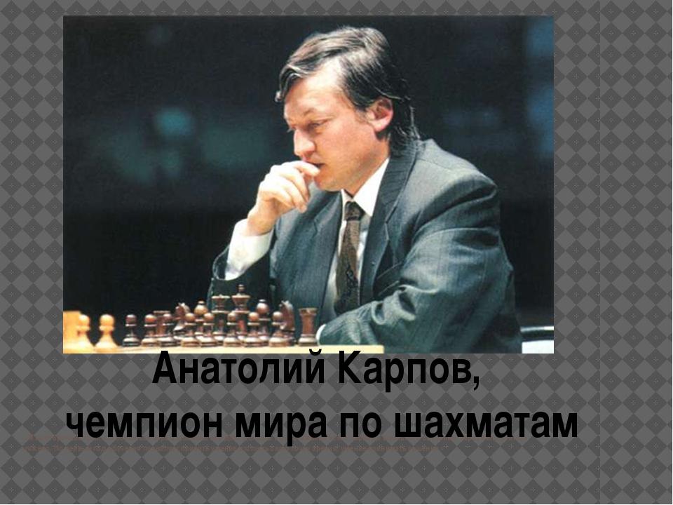 «Я не сторонник того, что обучаться игре в шахматы все дети должны на протяже...