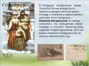 В последнее воскресенье перед Пасхой в России всегда было принято освящать в
