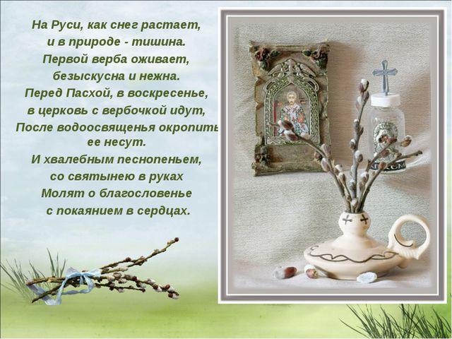 На Руси, как снег растает, и в природе - тишина. Первой верба оживает, безыс...