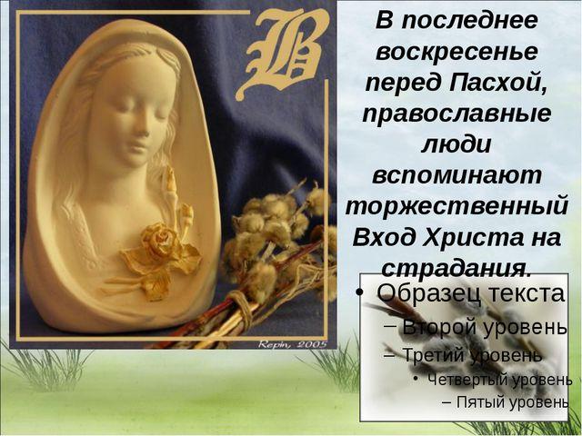 В последнее воскресенье перед Пасхой, православные люди вспоминают торжестве...