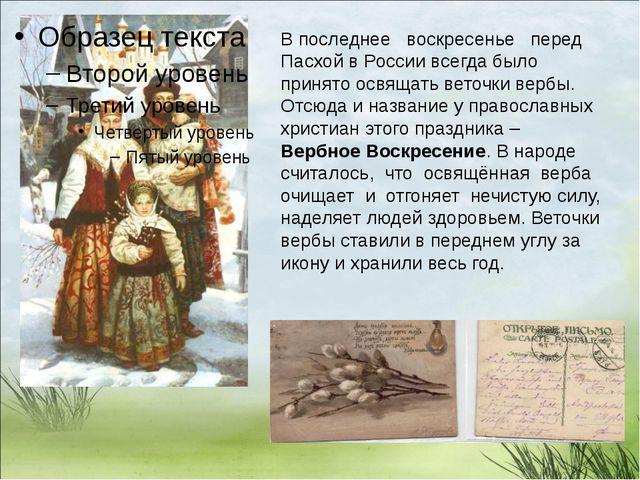 В последнее воскресенье перед Пасхой в России всегда было принято освящать в...