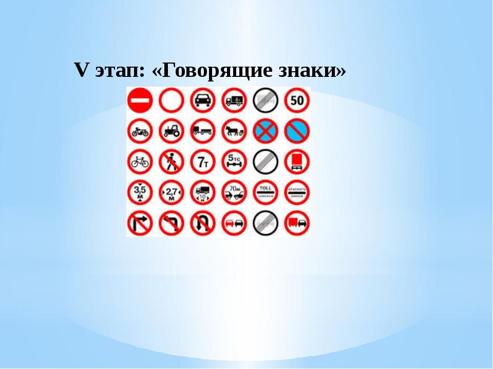 V этап: «Говорящие знаки»