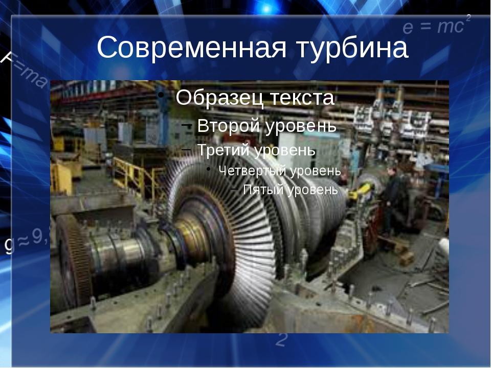 Современная турбина