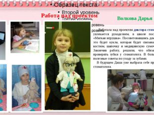 Волкова Дарья Работала над проектом доктора стоматолога. Даша увлекается рук