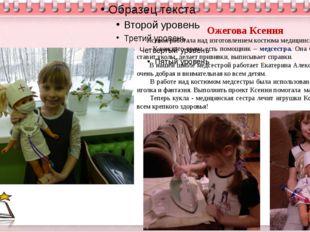 Ожегова Ксения Ксения работала над изготовлением костюма медицинской сестры.