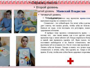 Маевский Владислав Владислав работал над проектом врача-стоматолога. Он выпо