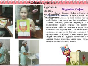 Коданёва Софья Как и Ксения, Софья работала над проектом «Медицинская сестра