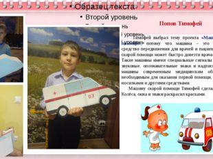 Попов Тимофей Тимофей выбрал тему проекта «Машина скорой помощи», потому что