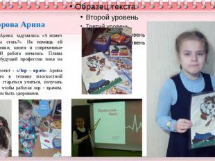 Егорова Арина Однажды Арина задумалась: «А может мне доктором стать?». На по
