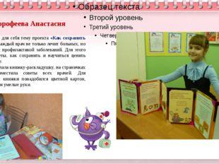 Дорофеева Анастасия Выбрала для себя тему проекта «Как сохранить здоровье».